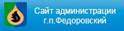 Сайт администрации г.п.Федоровский