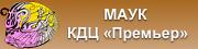 "Сайт МАУК КДЦ ""Премьер"""